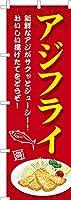 既製品のぼり旗 「アジフライ3」 短納期 高品質デザイン 600mm×1,800mm のぼり