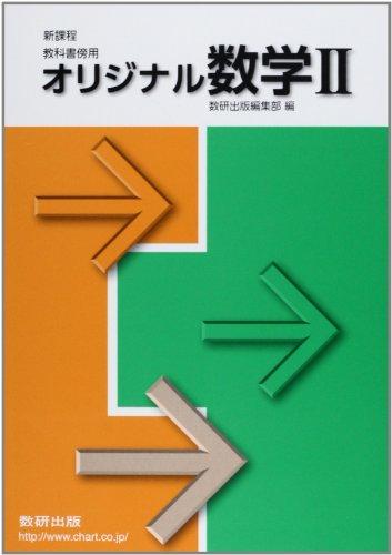 教科書傍用 オリジナル数学II