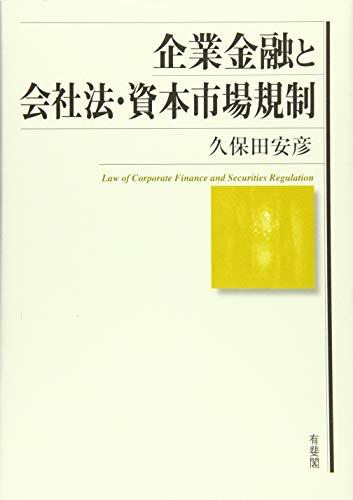 企業金融と会社法・資本市場規制の詳細を見る