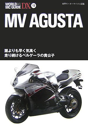 MV AGUSTA―MVアグスタ (WORLD MC GUIDE DX―世界モーターサイクル図鑑)