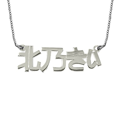 MyNameNecklace Personalized Japanese Name Necklace - Custom Made with Any Name- Sterling Silver Pendant Jewelry