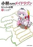 小林さんちのメイドラゴン カンナの日常(7) (アクションコミックス(月刊アクション))