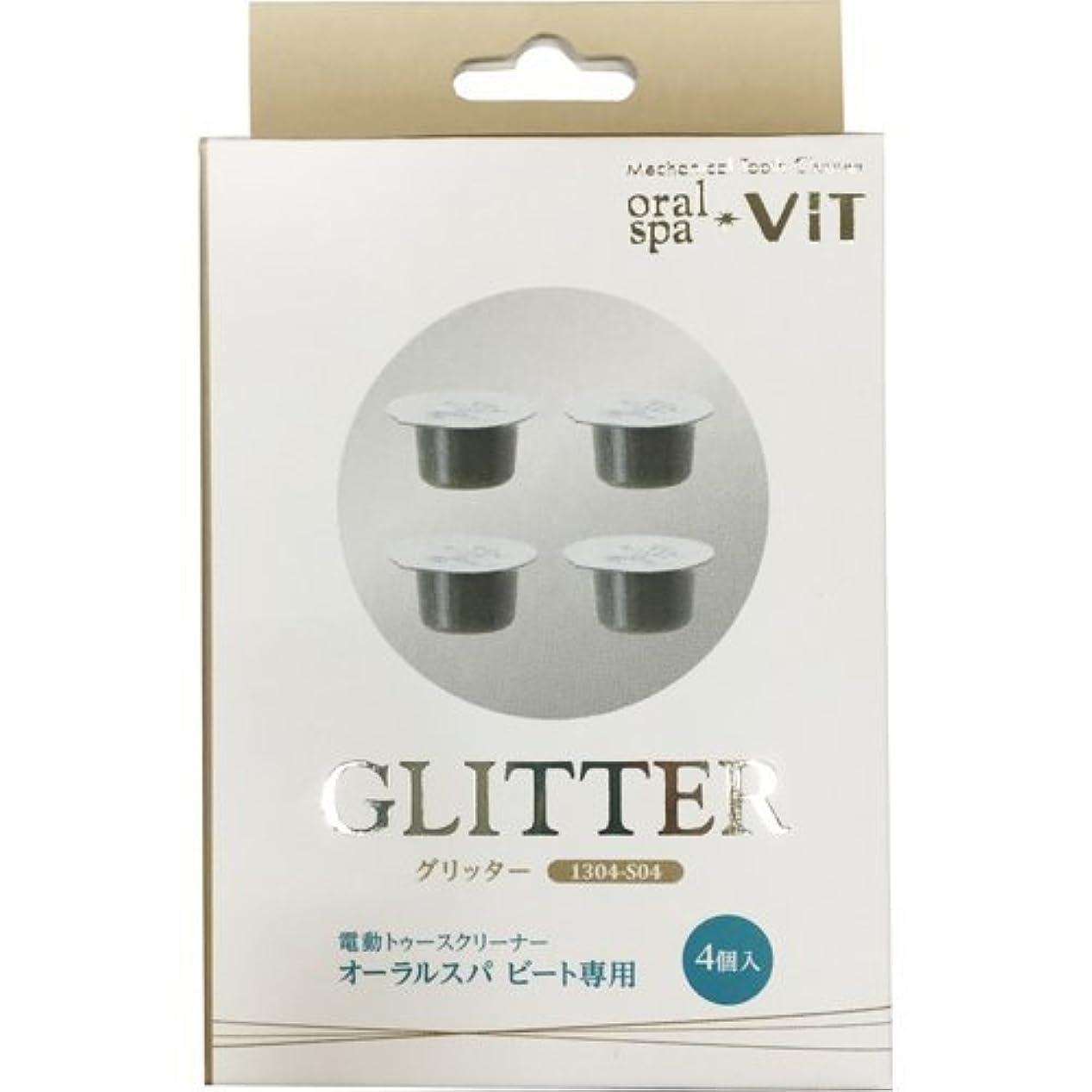 虚栄心運命ブート電動トゥースクリーナー oral spa VIT(オーラルスパビート)専用グリッター スペアミント 4個入