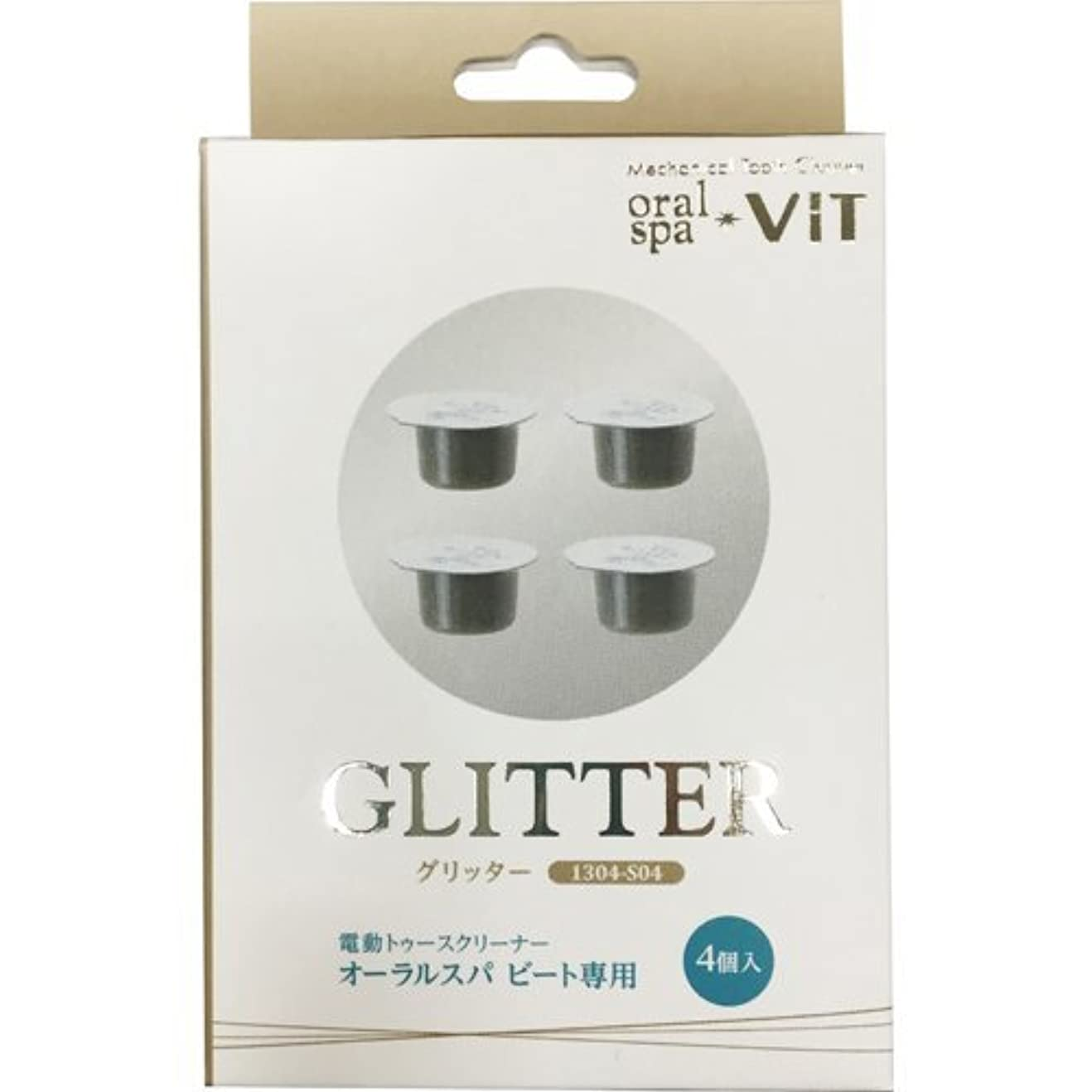 空洞不注意債務電動トゥースクリーナー oral spa VIT(オーラルスパビート)専用グリッター スペアミント 4個入