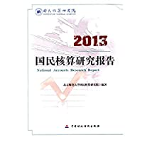 2013 National Accounting Study Report(Chinese Edition)