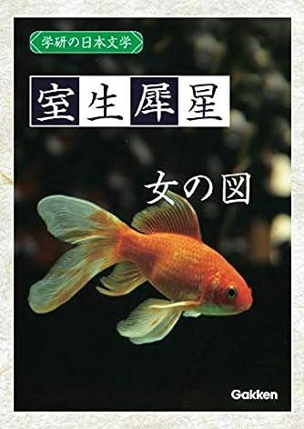 学研の日本文学 室生犀星: 女の図