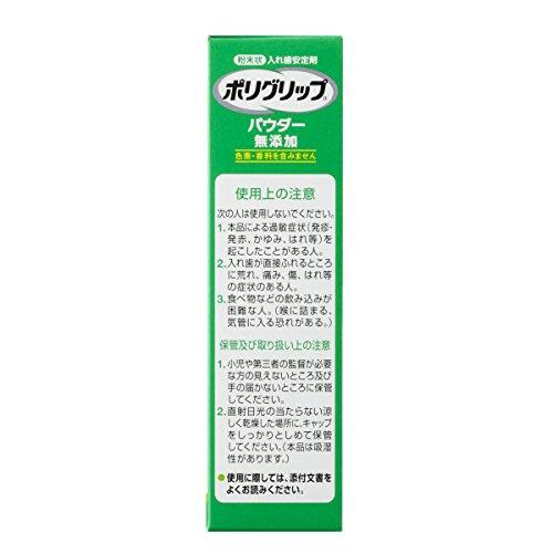 ポリグリップパウダー無添加入れ歯安定剤50g