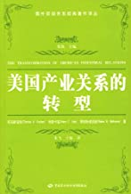 Transformation of American industrial relations(Chinese Edition)