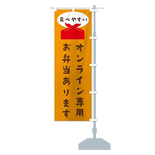 オンライン専用お弁当あります のぼり旗 サイズ選べます(スリム45x180cm 右チチ)