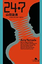 表紙: 24・7(トウェンティフォー・セブン) (幻冬舎文庫) | 山田詠美
