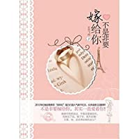Not have to marry you(Chinese Edition)