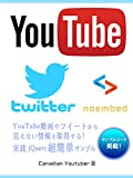 Fetch hidden data from YouTube or Twitter using jQuery without the official API (Japanese Edition)