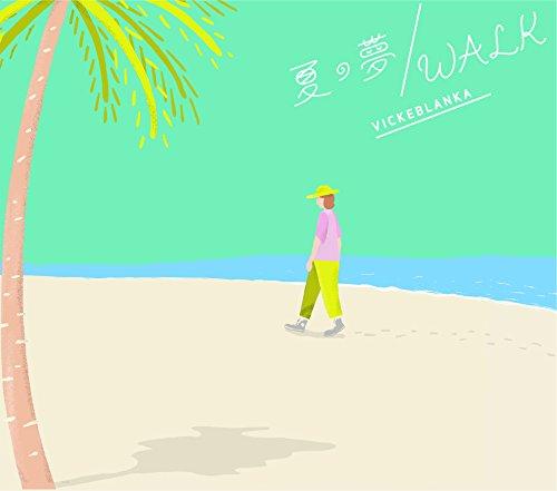 夏の夢/WALK