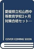 愛媛県立松山西中等教育学校2ヶ月対策合格セット問題集(15冊)