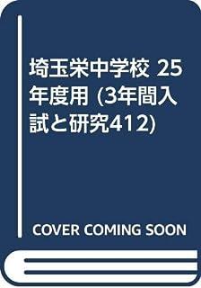 埼玉栄中学校 25年度用 (3年間入試と研究412)
