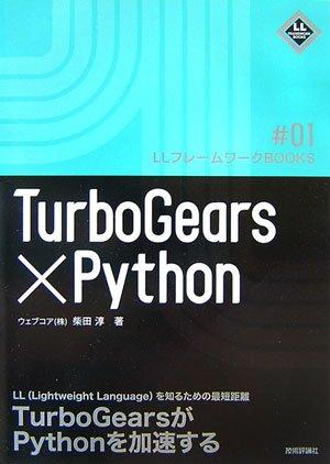 TurboGears×Python (LLフレームワークBOOKS)