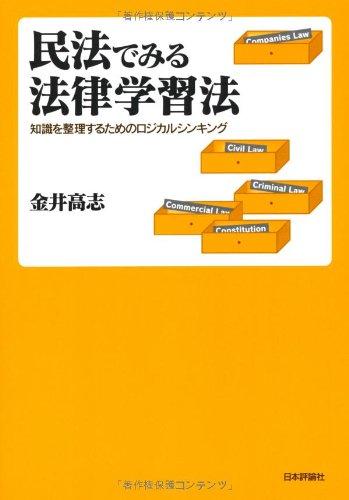 民法でみる法律学習法: 知識を整理するためのロジカルシンキング