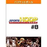 J SPORTS HOOP!2020 ~学生バスケットボール情報番組~ #8
