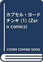 カプセル・ヨードチンキ (1) (Zero comics)