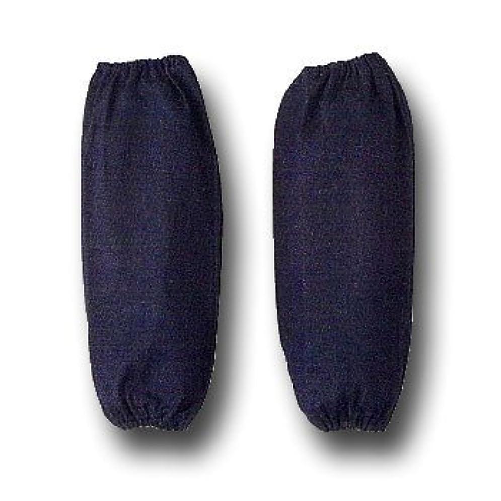 分厚い デニム 腕カバー アームカバー 袖カバー 腕ぬき ジーンズ 紺 ネイビー 農作業 現場作業