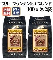 【コーヒーメール】ブルーマウンテンブレンド 200g 豆