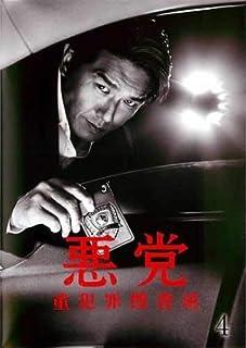 悪党 重犯罪捜査班 4(第7話、最終 第8話) [レンタル落ち]