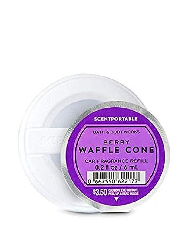 同性愛者補償読みやすさ【Bath&Body Works/バス&ボディワークス】 クリップ式芳香剤 セントポータブル詰替えリフィル ベリーワッフルコーン Scentportable Fragrance Refill Berry Waffle Cone [並行輸入品]