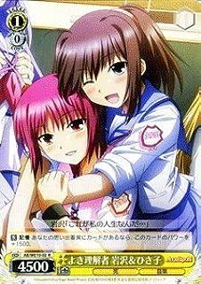 ヴァイスシュヴァルツ よき理解者 岩沢&ひさ子 レア AB/WE10-02-R 【Angel Beats!】