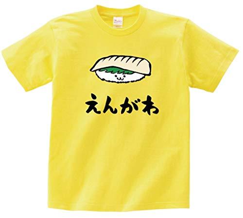 えんがわ エンガワ 握り 寿司 ネタ おすし 筆絵 イラスト カラー おもしろ Tシャツ 半袖 イエロー L