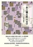水上瀧太郎の文学: サラリーマン小説の誕生 (近代文学研究叢刊 68)