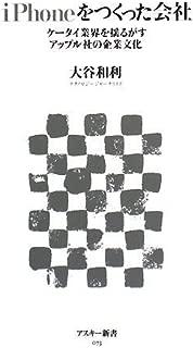 iPhoneをつくった会社 ケータイ業界を揺るがすアップル社の企業文化 (アスキー新書 (073))