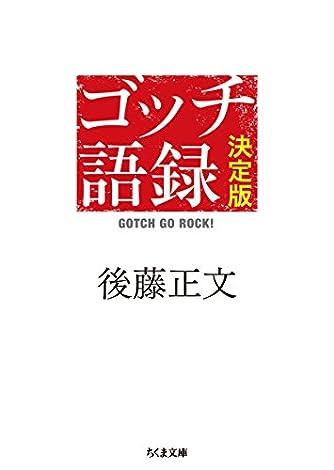 ゴッチ語録 決定版: GOTCH GO ROCK! (ちくま文庫)