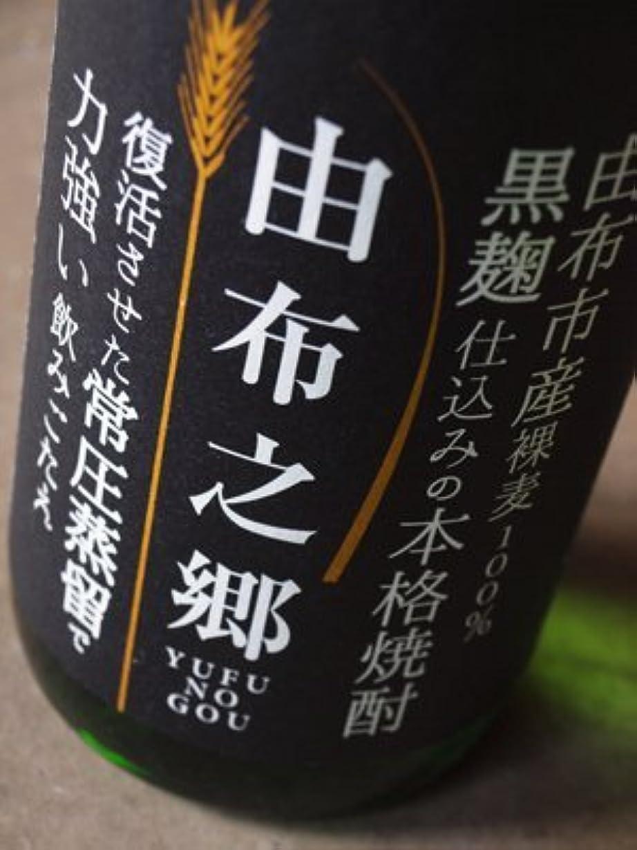 委任スプレーフェロー諸島小野酒造 由布之郷 25度 720ml 1本