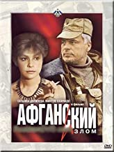 Afganskiy izlom (Russian Language Only)