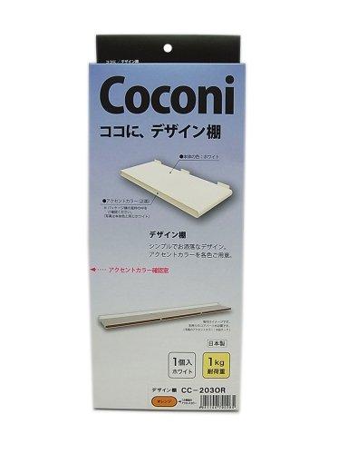 サヌキ Coconi ココに、デザイン棚 オレンジ 1個入