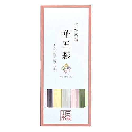三輪山本 家庭用 色鮮やかな5色の手延べそうめん 華五彩250g(白・紫芋・柚子・梅・抹茶 各50g)