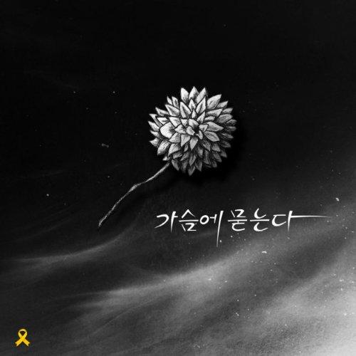 Sewolho Chamsa Heonjeong 'gaseume Mutneunda'