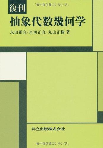 復刊 抽象代数幾何学