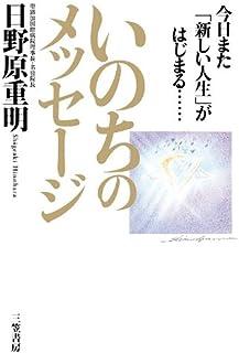 いのちのメッセージ―――今日また「新しい人生」がはじまる・・・・・ 三笠書房 電子書籍
