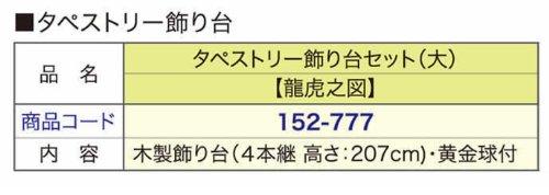 徳永こいのぼり『五月用タペストリー(大)龍虎之図(152-777-k)』