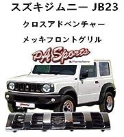 HANAFUSA スズキ ジムニー JB23用 フロントグリル クロスアドベンチャー メッキ