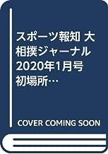 スポーツ報知 大相撲ジャーナル2020年1月号 初場所展望号