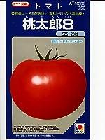 大玉トマト 種 【 桃太郎8 DF 】 種子 小袋