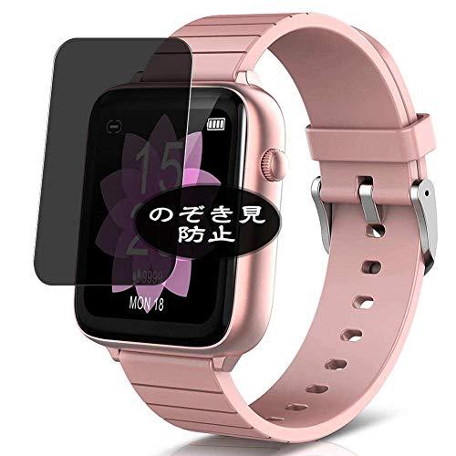 VacFun Anti Espia Protector de Pantalla, compatible con ELEGIANT W88 W68 W98 U8 1.54' smartwatch Smart Watch, Screen Protector Filtro de Privacidad Protectora(Not Cristal Templado)