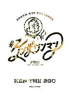 #ケンザワンマン2013 [DVD]