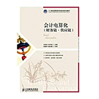 Accounting (Finance chain Supply Chain)(Chinese Edition)