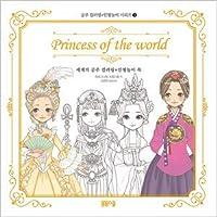 ★★しおり贈呈★★高品質なカラーリングブックと人形遊びで世界旅行に出かけましょう 「世界のプリンセスカラーリング+人形遊びブック」
