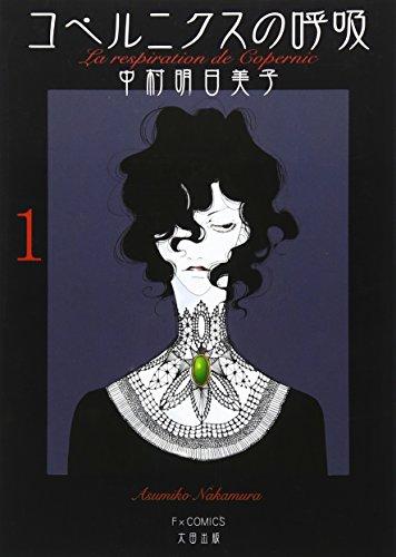コペルニクスの呼吸 (1) (F×COMICS)