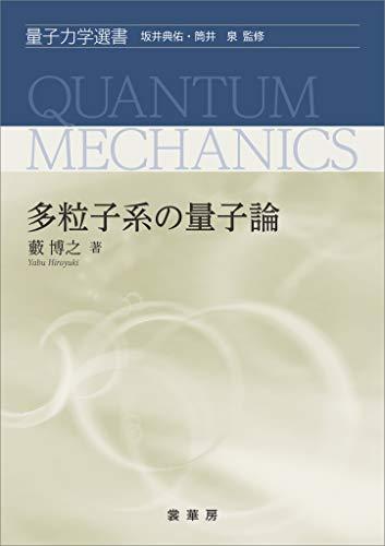 多粒子系の量子論 量子力学選書