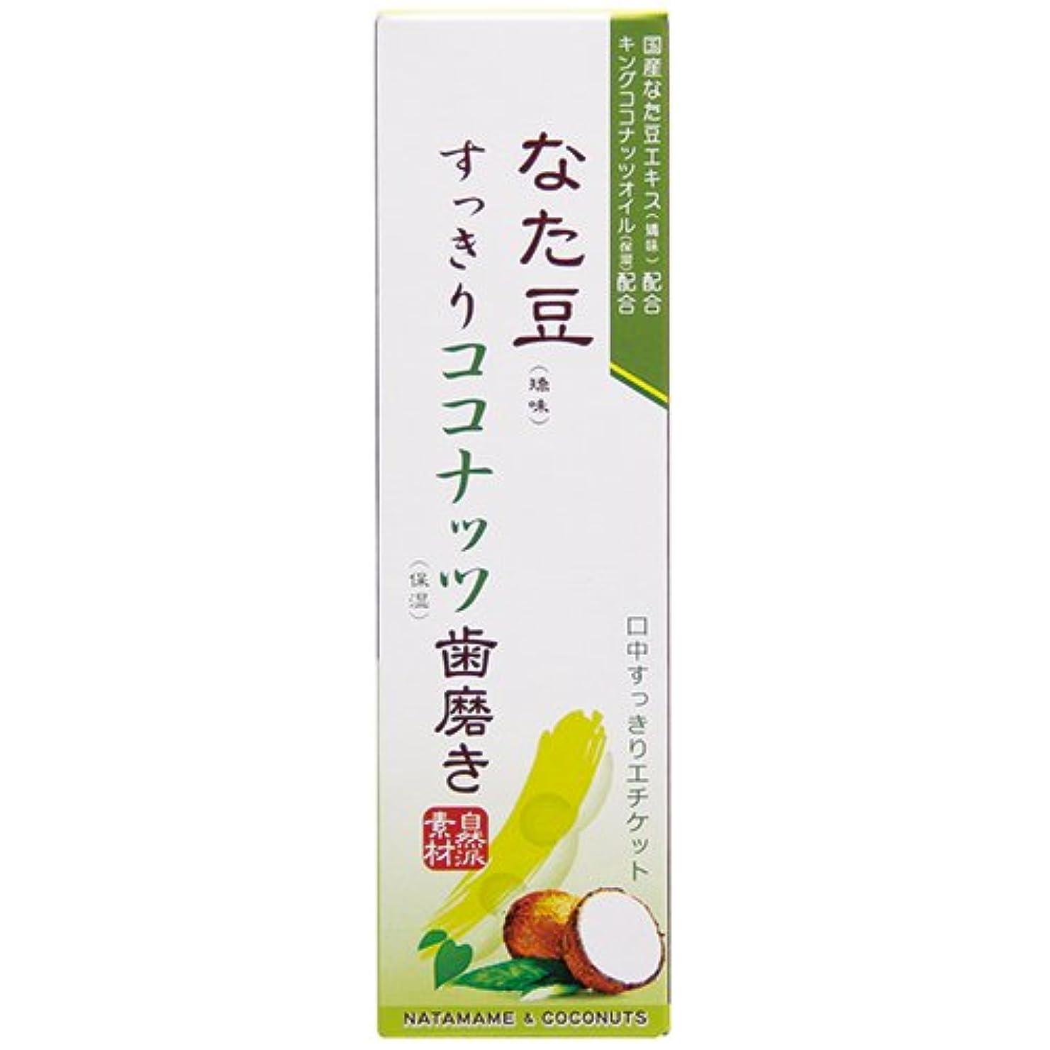 省略するいつか天井なた豆すっきりココナッツ歯磨き粉 120g